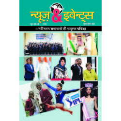 News & Events (Hindi), 1 year, hindi