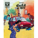 Shrimatiji And The Car, hindi