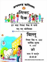 Billoo Gift Pack (Hindi)