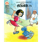 Pinki-73 (Digest), hindi