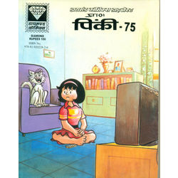 Pinki-75 (Digest), hindi
