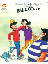 Billoo-76 (Digest) (English)