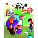 Chacha Chaudhary And Sabu's Shoes, hindi