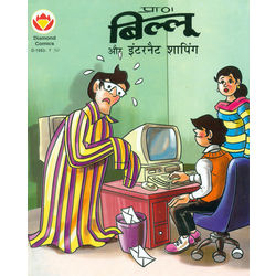 Billoo And Internet Shopping, hindi