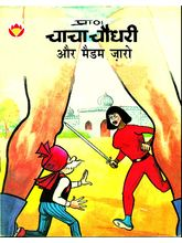 Chacha Chaudhary and Madam Jaroo, hindi, 1 year