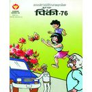 Pinki-76 (Digest), hindi