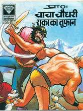 Chacha Chaudhary Storm Of Raaka (Hindi)