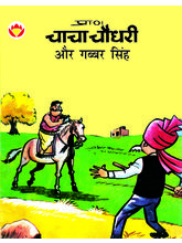Chacha Chaudhary Gabber singh, hindi, 1 year