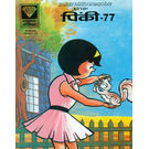 Pinki-77 (Digest), hindi