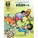 Pinki-79(Digest), hindi