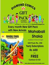 Mahabali Shaka Gift Pack (English)
