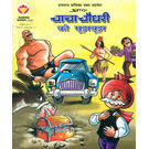 Chacha Chaudhary's Intelligence (Double Digest), hindi