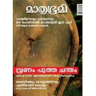 Mathrubhumi Illustrated Weekly, 1 year, malayalam