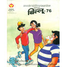 Billoo-76 (Digest), hindi