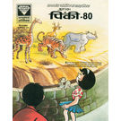 Pinki-80 (Digest), hindi