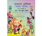 Comic World Gift Pack (Hindi) + Gift pack of Diamond Comics Rs. 1000 Hindi or English with free 2 CD of Tele Film of Rs. 500/- and 2 3D comic worth Rs. 100