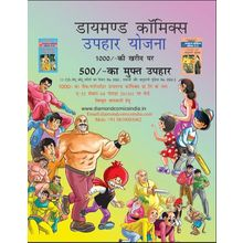 Comic World Gift Pack (Hindi) + Gift pack of Diamond Comics Rs. 1000 Hindi or English with free 2 CD of Tele Film of Rs. 500/- and 2 3D comic worth Rs. 100, hindi