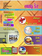 Life Care-LC-0032 (Gujarati, single issue)