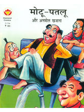 Motu-Patlu And Priceless Treasure (Hindi)
