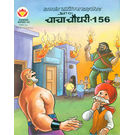 Chacha Chaudhary 156 (Digest), hindi