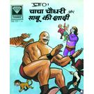 Chacha Chaudhary Aur Sabu's Marriage, hindi