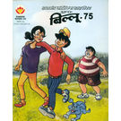 Billoo-75 (Digest), hindi