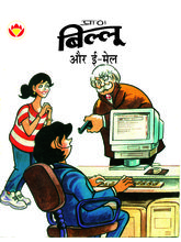 Billoo and Email, hindi, 1 year