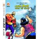 Chacha Chaudhary Rakka's Hangame (Double Digest), hindi