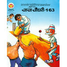 Chacha Chaudhary 163 (Digest), hindi