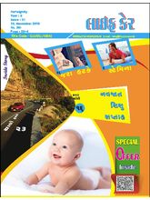 Life Care-LC-0031 (Gujarati 1 Year)