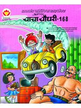 Chacha Chaudhary 168 (Digest) (Hindi)