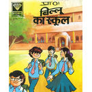 Billoo's School, hindi