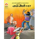 Chacha Chaudhary 157 (Digest), hindi