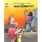 Chacha Chaudhary 157 (Digest), english