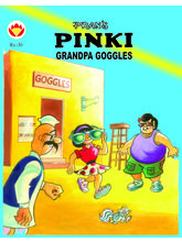Pinki Grandpa Goggles, english, 1 year