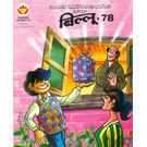 Billoo-78 (Digest), hindi