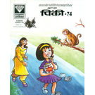 Pinki-74 (Digest), hindi