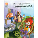 Chacha Chaudhary 158 (Digest), english