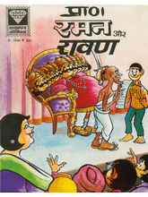 Raman And Ravana (Hindi)