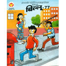 Billoo-77 (Digest), hindi