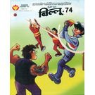 Billoo-74 (Digest), hindi