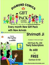 Shrimati Ji Gift Pack (English)