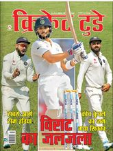 Cricket Today (Hindi, 1 Year)